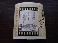 Asahisabre_pack